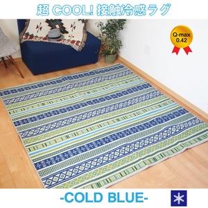 超COOL! 接触冷感 ラグマット/絨毯 【約3畳 約185cm×230cm エスニック】 洗える 接触冷感ラグ 『COLD BLUE』