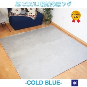 超COOL! 接触冷感 ラグマット/絨毯 【約2畳 約185cm×185cm グレー】 洗える 接触冷感ラグ 『COLD BLUE』
