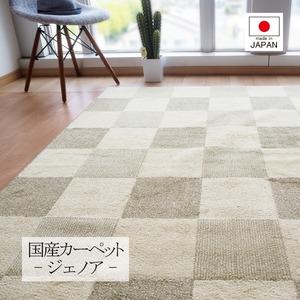 国産 カーペット ラグマット/絨毯 【約2.3畳 約190cm×190cm アイボリー】 日本製 抗菌 防臭 ホットカーペット対応 『ジェノア』