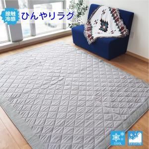 COOL 接触冷感 ラグマット/絨毯 【約2畳 約185cm×185cm グレー】 ウォッシャブル 接触冷感ラグ 『ひんやりラグ』