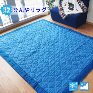 COOL 接触冷感 ラグマット/絨毯 【約2畳 約185cm×185cm ブルー】 ウォッシャブル 接触冷感ラグ 『ひんやりラグ』