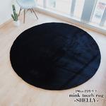 フェイクファー ミンクタッチラグ ラグマット/絨毯 【約190cm 円形 ブラック】 円形ラグ 高密度『SHELLY』