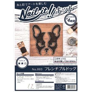 Nail it!!(ネイルイット) キットNo.003 フレンチブルドッグ & 糸ブラック(2巻) [ストリングアート]