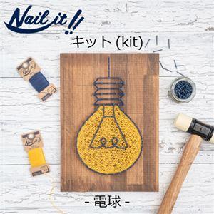 Nail it!!(ネイルイット) キットNo.006 電球 [ストリングアート]