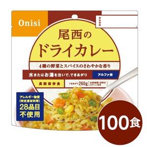 尾西食品 アルファ米 ドライカレー 100g×100個セット 〔非常食 アウトドア 備蓄食材〕