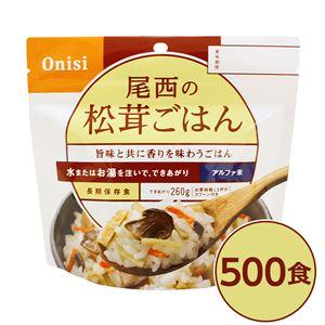 尾西食品 アルファ米 松茸ごはん 100g×500個セット 〔非常食 企業備蓄 防災用品〕