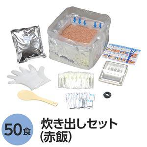 アルファ米炊出しセット赤飯50食分 〔非常食 企業備蓄 防災用品〕
