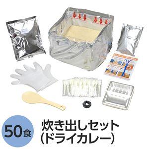 アルファ米炊出しセットドライカレー50食分 〔非常食 企業備蓄 防災用品〕
