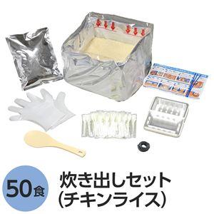 アルファ米炊出しセットチキンライス50食分 〔非常食 企業備蓄 防災用品〕