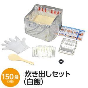 アルファ米炊出しセット白飯150食分 〔非常食 企業備蓄 防災用品〕