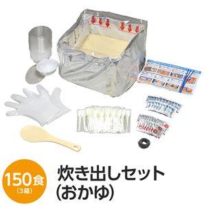 アルファ米炊出しセットおかゆ150食分 〔非常食 企業備蓄 防災用品〕