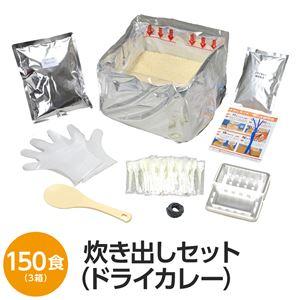 アルファ米炊出しセットドライカレー150食分 〔非常食 企業備蓄 防災用品〕