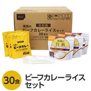 尾西のビーフカレーセット30食分〔非常食 企業備蓄 防災用品〕