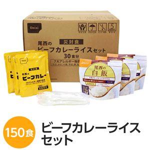 尾西のビーフカレーセット150食分〔非常食 企業備蓄 防災用品〕