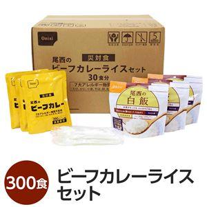 尾西のビーフカレーセット300食分〔非常食 企業備蓄 防災用品〕