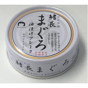 鰭長(びんなが) まぐろ油漬け24缶セット