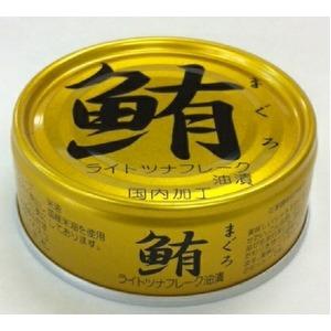 鮪ライトツナフレーク油漬け24缶