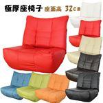 極厚座面座椅子 レッド (RE)