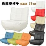 極厚座面座椅子 ホワイト (WH)