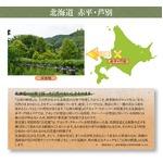北海道山奥の蜂蜜 【百花ハチミツ 3個セット】 国産 生はちみつ 常温で製造から2年