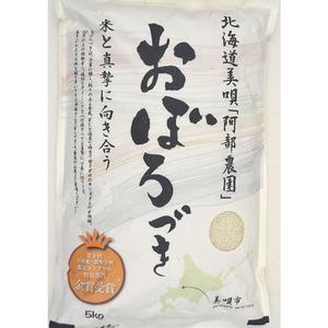 阿部農園 金賞おぼろづき 5kg