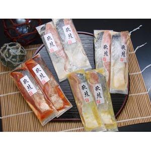 秋鮭味くらべ 4種(各80g x 2切)