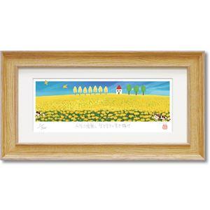 糸井忠晴 ジグレーアートフレーム IT-05202 菜の花畑