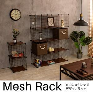 スタイルフリー ディスプレイラック オープンラック 【Mesh Rack(メッシュラック)】 繋ぎ可能 自由度が高い おしゃれな パネル式 収納 ラック