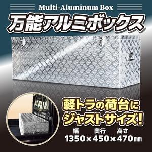 メタルテック アルミ収納ボックス MT-AL1
