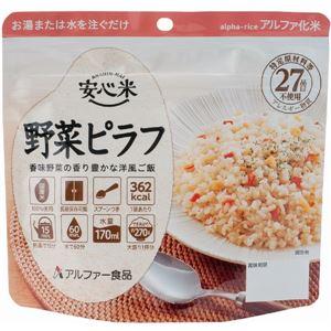 安心米 野菜ピラフ 15食セット アルファ米/保存食 日本製 〔非常食 アウトドア 備蓄食材〕