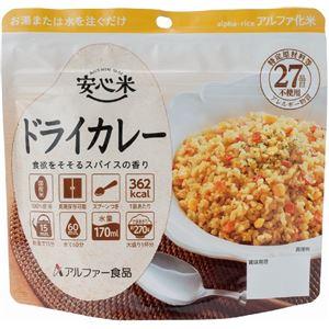 安心米 ドライカレー 15食セット アルファ米/保存食 日本製 〔非常食 アウトドア 備蓄食材〕