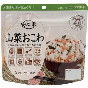 安心米 山菜おこわ 15食セット アルファ米/保存食 日本製 〔非常食 アウトドア 備蓄食材〕