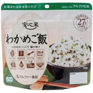 安心米 わかめご飯 15食セット アルファ米/保存食 日本製 〔非常食 アウトドア 備蓄食材〕