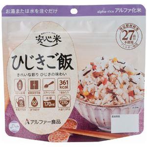 安心米 ひじきご飯 15食セット アルファ米/保存食 日本製 〔非常食 アウトドア 備蓄食材〕