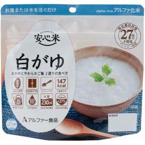 安心米 白がゆ 30食セット アルファ米/保存食 日本製 〔非常食 アウトドア 備蓄食材〕