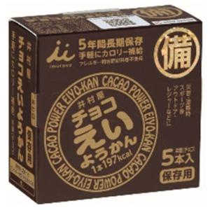 3年保存 非常食/保存食チョコえいようかん20箱セット
