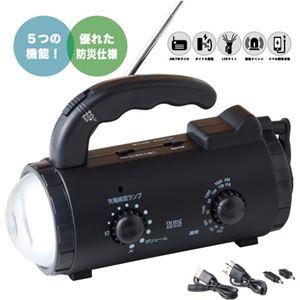 多機能ラジオライト 30個セット