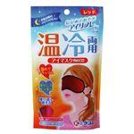 アイリフレDX レッド(温冷両用アイマスク) 20個セット