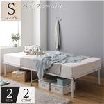 ベッド すのこ パイプ スチール アイアン 省スペース コンパクト ヘッドレス ベッド下 収納 シンプル モダン ビンテージ ホワイト S ベッドフレームのみ