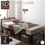 ベッド すのこ パイプ スチール アイアン 宮付き 棚付き コンセント付き ベッド下 収納 シンプル モダン ビンテージ ブラック SD ベッドフレームのみ