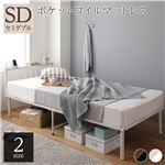 ベッド すのこ パイプ スチール アイアン 宮付き 棚付き コンセント付き ベッド下 収納 シンプル モダン ビンテージ ホワイト SD ポケットコイルマットレス付き
