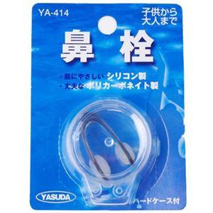 (まとめ)鼻栓 ノーズクリップ【×2個セット】