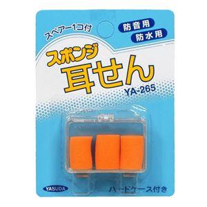 (まとめ)スポンジ耳栓 3ヶ入り【×2個セット】