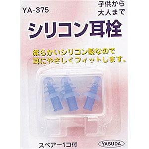 (まとめ)シリコン耳栓 3ヶ入り【×2個セット】