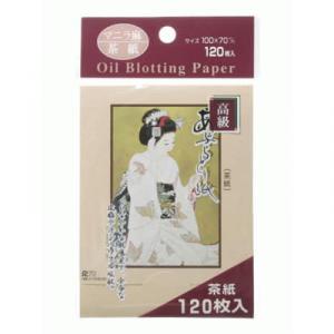 高級あぶらとり紙 マニラ麻 茶紙 120枚入