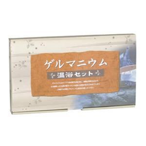 ゲルマニウム温浴セット