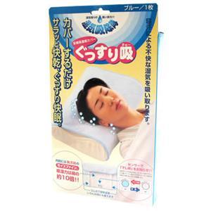 安眠吸湿枕カバー ぐっすり吸ブルー