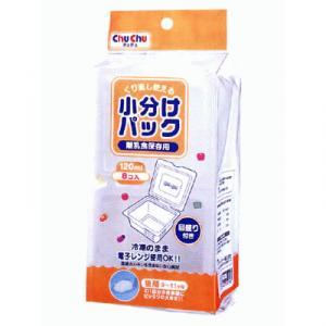 CHUCHU離乳食保存用 小分けパック 120ml*8個