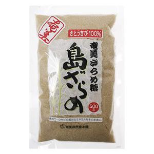 奄美 島ざらめ(ざらめ糖) 500g