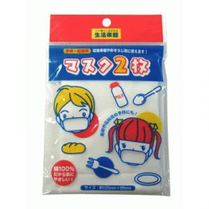 生活楽館 子供・給食用マスク 2枚
